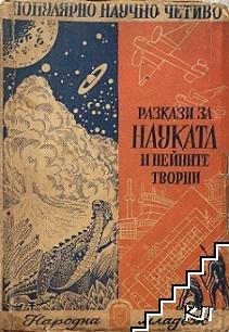 Разкази за науката и нейните творци