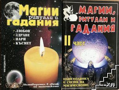 Магии, ритуали и гадания. Част 1-2