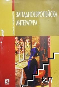 Западноевропейска литература. Част 2