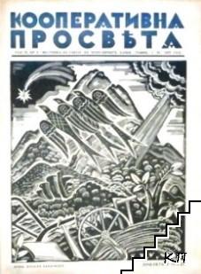 Кооперативна просвета. Бр. 5 / 1937