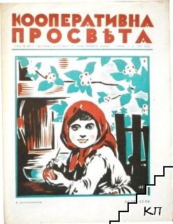 Кооперативна просвета. Бр. 7 / 1937
