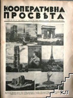 Кооперативна просвета. Бр. 14 / 1937