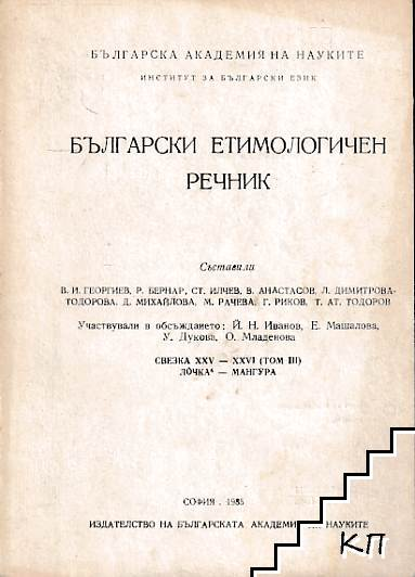Български етимологичен речник. Том 3. Свезка 25-26