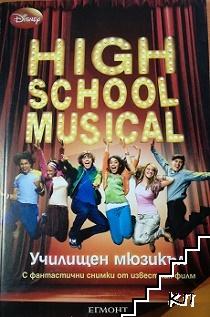High School Musical / Училищен мюзикъл