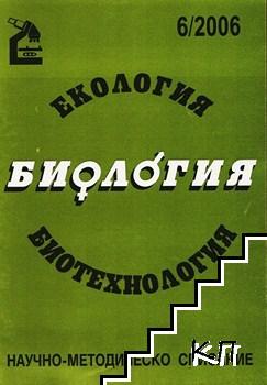 Екология. Биология. Биотехнология. Бр. 6 / 2006