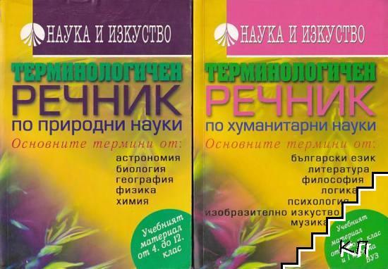 Терминологичен речник по природни науки / Терминологичен речник по хуманитарни науки