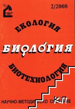 Екология. Биология. Биотехнология. Бр. 2 / 2008