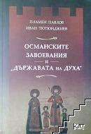 """Османските завоевания и """"Държавата на Духа"""""""