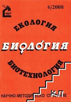 Екология. Биология. Биотехнология. Бр. 6 / 2008