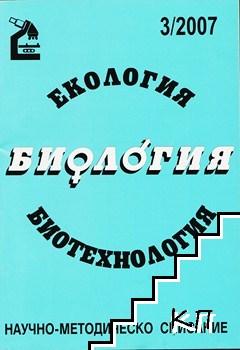 Екология. Биология. Биотехнология. Бр. 3 / 2007