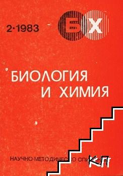 Биология и химия. Бр. 2 / 1983