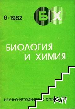Биология и химия. Бр. 6 / 1982