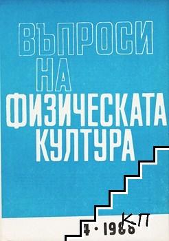Въпроси на физическата култура. Бр. 4 / 1988