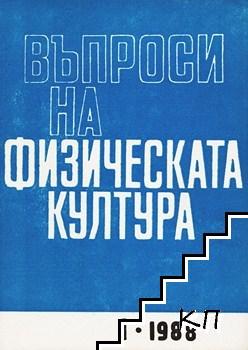 Въпроси на физическата култура. Бр. 1 / 1988