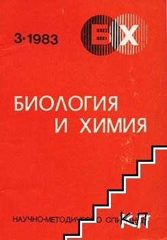 Биология и химия. Бр. 3 / 1983