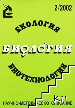 Екология. Биология. Биотехнология. Бр. 2 / 2002