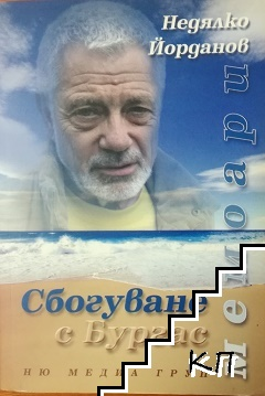 Сбогуване с Бургас