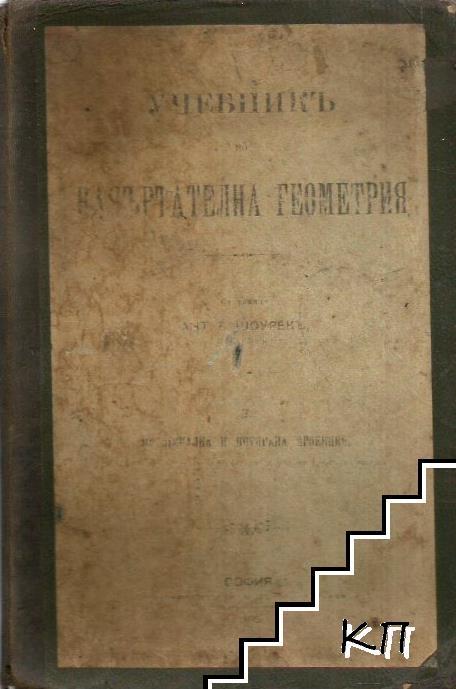 Учебникъ по начъртателна геометрия
