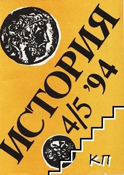 История. Бр. 4-5 / 1994