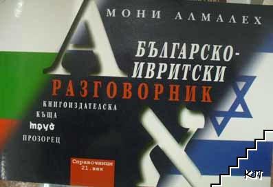 Българско-ивритски разговорник