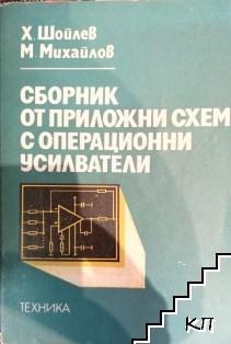 Сборник от приложни схеми с операционни усилватели