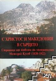 С Христос и Македония в сърцето