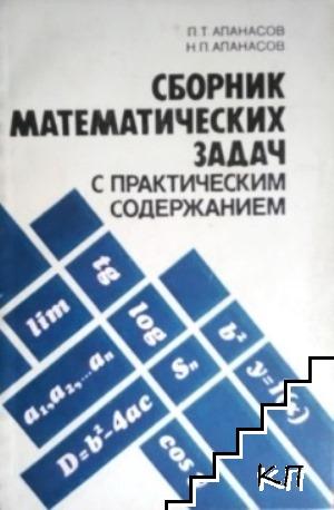 Сборник математических задач с практическим содержанием