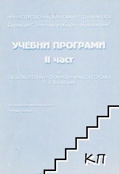 Учебни програми. Част 2