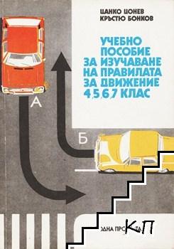 Учебно пособие за изучаване на правилата за движение в 4.-7. клас