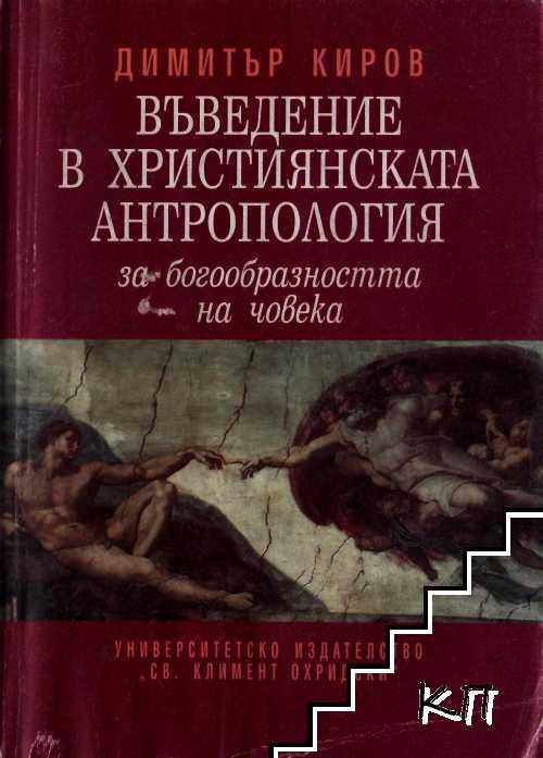 Въведение в християнската антропология