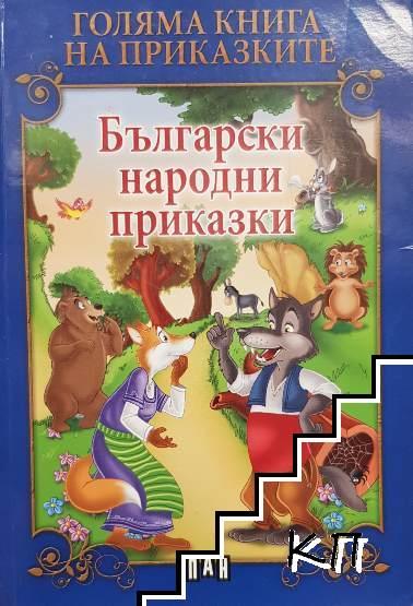 Голяма книга на приказките: Български народни приказки