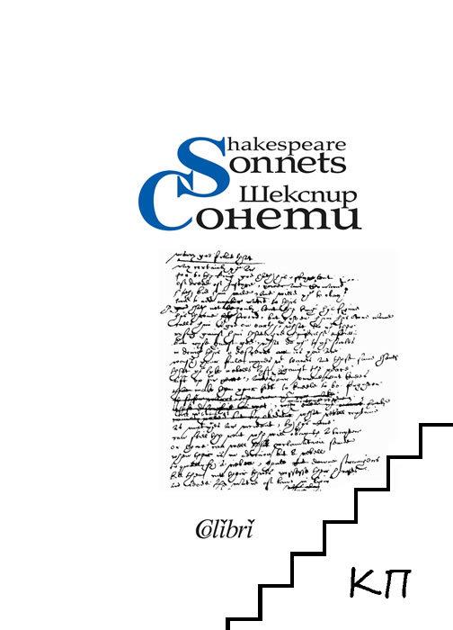 Сонети. Уилям Шекспир / Sonnets. William Shakespeare