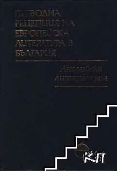 Преводна рецепция на европейска литература в България в осем тома. Том 1: Английска литература