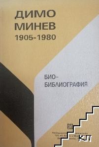 Димо Минев (1905-1980 г.)