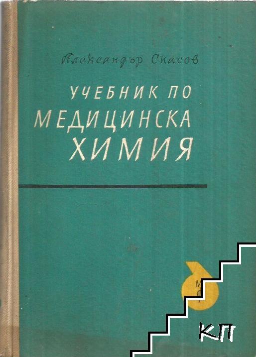 Учебник по медицинска химия. Част 2: Органична химия за студенти медици и стоматолози