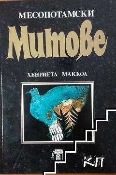 Месопотамски митове
