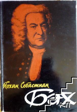 Йохан Себастиан Бах