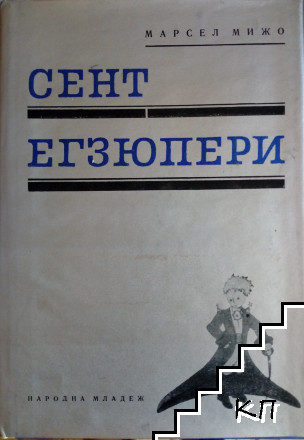 Сент Егзюпери