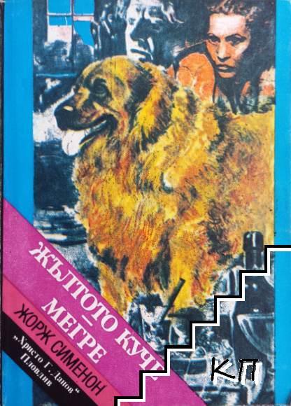 Жълтото куче; Мегре