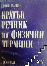 Кратък речник на физични термини