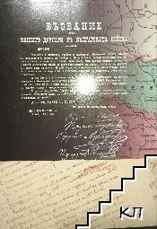 Тайните офицерски братства в освободителните борби на Македония и Одринско 1897-1912 (Допълнителна снимка 1)