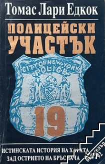 Полицейски участък 19