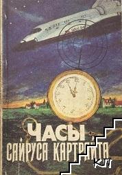 Часы Сайруса Картрайта
