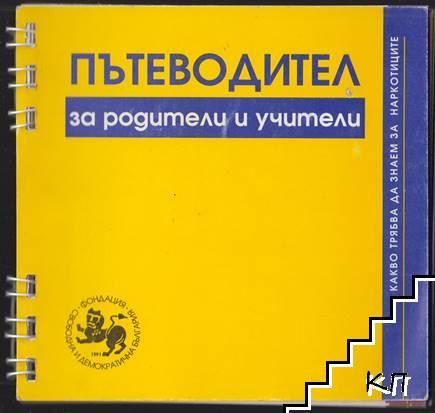 Пътеводител за родители и учители