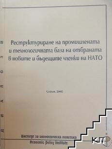 Реструктуриране на промишлената и технологичната база на отбраната в новите и бъдещите членки на НАТО