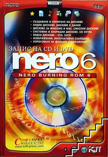 Запис на CD и DVD: Nero 6. Nero Burning Rom 6