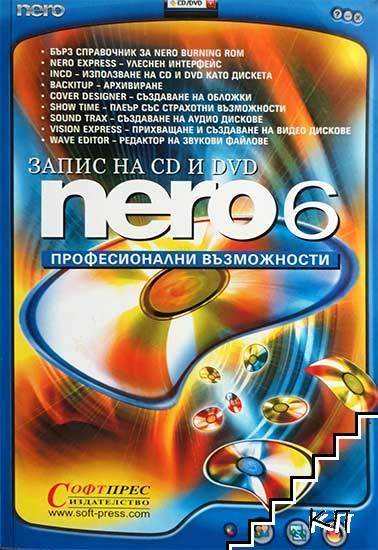 Запис на CD и DVD: Nero 6. Професионални възможности