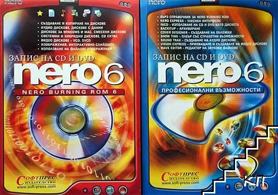 Запис на CD и DVD: Nero 6. Nero Burning Rom 6 / Запис на CD и DVD: Nero 6. Професионални възможности