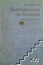 Климатология на България