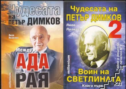 Чудесата на Петър Димков. Том 1-2